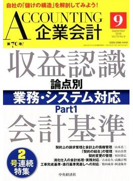 企業会計 2018年 09月号 [雑誌]
