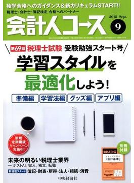 会計人コース 2018年 09月号 [雑誌]