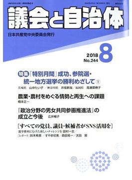 議会と自治体 2018年 08月号 [雑誌]