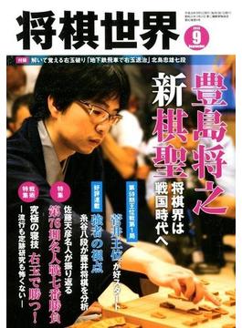 将棋世界 2018年 09月号 [雑誌]