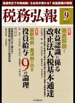 税務弘報 2018年 09月号 [雑誌]