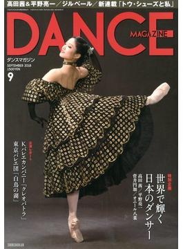 DANCE MAGAZINE (ダンスマガジン) 2018年 09月号 [雑誌]