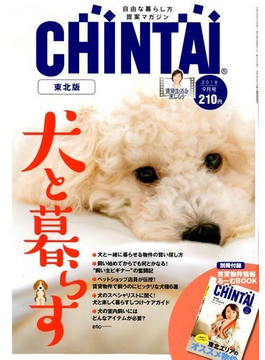CHINTAI 東北版 2018年 09月号 [雑誌]