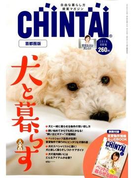 CHINTAI 首都圏版 2018年 09月号 [雑誌]