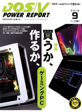 DOS/V POWER REPORT (ドス ブイ パワー レポート) 2018年 09月号 [雑誌]