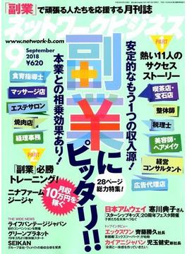 ネットワークビジネス 2018年 09月号 [雑誌]