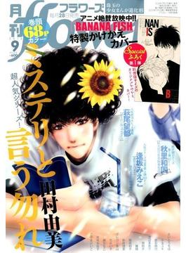 月刊 flowers (フラワーズ) 2018年 09月号 [雑誌]