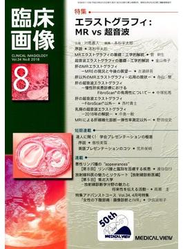 臨床画像 2018年 08月号 [雑誌]