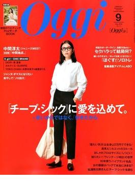 Oggi (オッジ) 2018年 09月号 [雑誌]