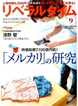 月刊 リベラルタイム 2018年 09月号 [雑誌]