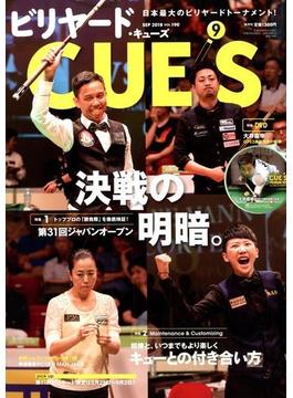 ビリヤード CUE'S (球's) 2018年 09月号 [雑誌]