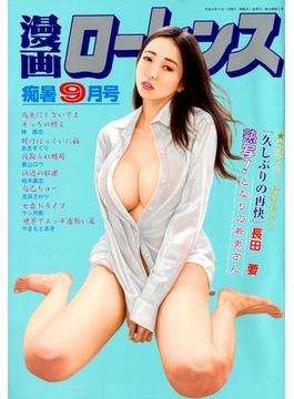 漫画 ローレンス 2018年 09月号 [雑誌]