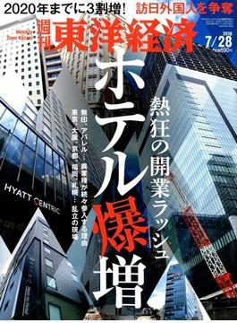 週刊 東洋経済 2018年 7/28号 [雑誌]