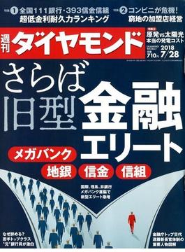 週刊 ダイヤモンド 2018年 7/28号 [雑誌]
