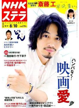 NHKウィークリー・ステラ 関西版 2018年 8/10号 [雑誌]