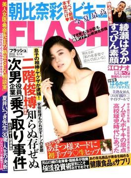 週刊FLASH 2018年 8/14号 [雑誌]