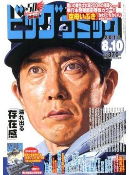 ビッグコミック 2018年 8/10号 [雑誌]