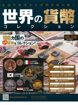 世界の貨幣コレクション 2018年 8/1号 [雑誌]
