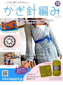 ふだん使いのかわいいかぎ針 2018年 8/1号 [雑誌]