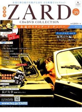 ZARD CD&DVDコレクション 2018年 8/8号 [雑誌]