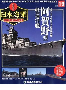 栄光の日本海軍パーフェクトファイル 2018年 8/7号 [雑誌]