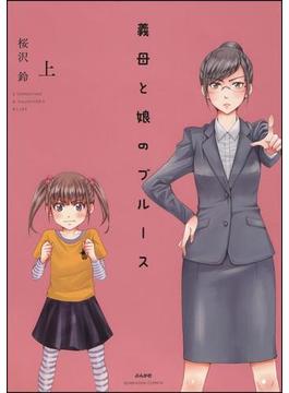 義母と娘のブルース【電子限定かきおろし漫画付】 上