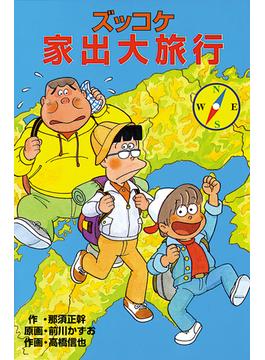 ズッコケ家出大旅行(ズッコケ文庫)