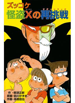 ズッコケ怪盗Xの再挑戦(ズッコケ文庫)
