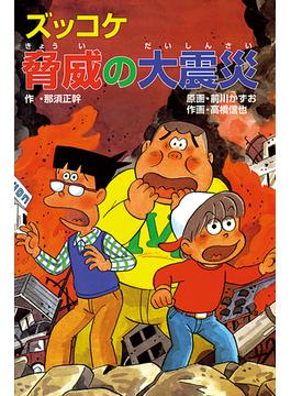 ズッコケ脅威の大震災(ズッコケ文庫)