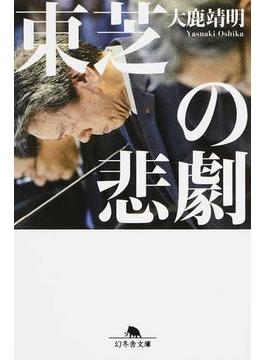 東芝の悲劇(幻冬舎文庫)