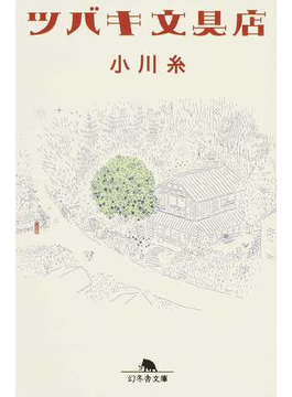 ツバキ文具店(幻冬舎文庫)