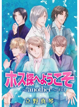 【1-5セット】花丸漫画 ホス探へようこそ~another~(花丸漫画)