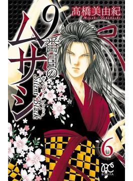【6-10セット】9番目のムサシ サイレント ブラック(ボニータコミックス)