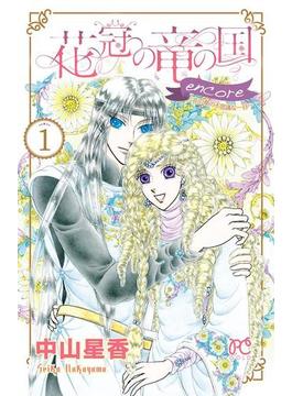 【1-5セット】花冠の竜の国 encore 花の都の不思議な一日(プリンセス・コミックス)