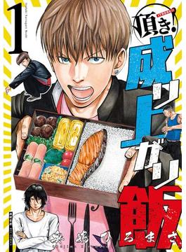 【1-5セット】頂き!成り上がり飯(RYU COMICS)