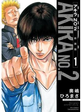 【1-5セット】アキラNo.2 新装版(RYU COMICS)