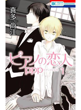 【全1-2セット】ピアノの恋人 ppp(花とゆめコミックススペシャル)