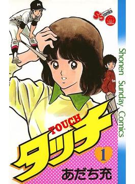 【1-5セット】タッチ 完全復刻版(少年サンデーコミックス)