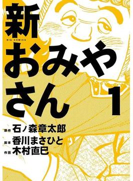 【全1-2セット】新おみやさん(ビッグコミックス)