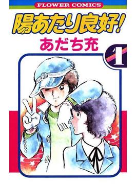 【全1-5セット】陽あたり良好!(フラワーコミックス)