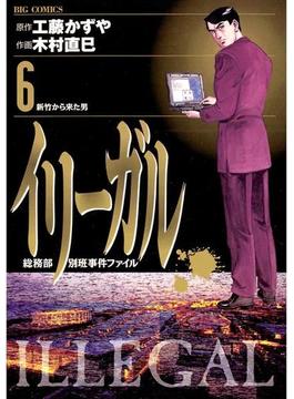 【6-10セット】イリーガル(ビッグコミックス)