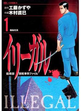 【全1-11セット】イリーガル(ビッグコミックス)
