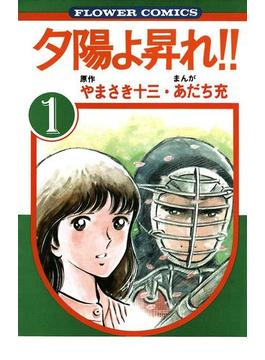 【全1-2セット】夕陽よ昇れ!!(フラワーコミックス)