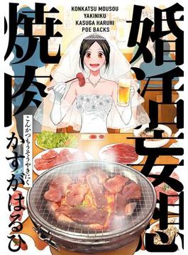 【1-5セット】婚活妄想焼肉(ふゅーじょんぷろだくと)