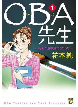 【全1-11セット】OBA先生(フォアミセス)