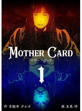 【全1-4セット】マザー・カード(マンガの金字塔)