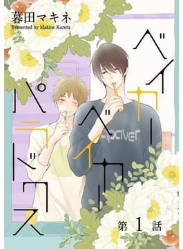 【全1-2セット】花丸漫画 ベイカーベイカーパラドクス(花丸漫画)