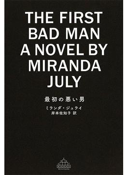最初の悪い男(CREST BOOKS)