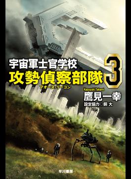 宇宙軍士官学校―攻勢偵察部隊― 3(ハヤカワ文庫 JA)
