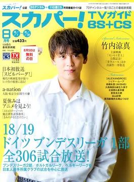 スカパー ! TVガイド BS+CS 2018年 08月号 [雑誌]